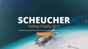 Конкурс Scheucher Sailing Trophy 2019 - Паркет Клуб