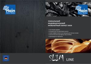 HAIN Slim Line