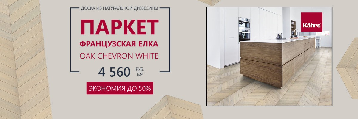 Паркет OAK CHEVRON WHITE со скидкой 50%